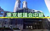 Tokyo metropolitan assembly broadcast