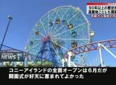 Amusement park is opened this year!