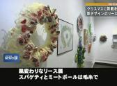Christmas wreath exhibition changing tradition