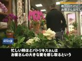 "Mother of ""Mother's Day"" flower arrangement shop is very busy"