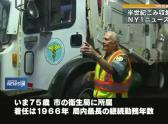 Garbage collection is 75-year-old more than half a century