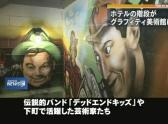 """It is graffito in """"stairs Museum"""""""