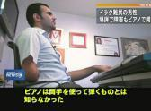 It is pianist of obstacle Iraq refugees with bomb