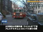 Three people are killed or injured in apartment fire