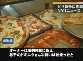 Is it pizza war in Manhattan?