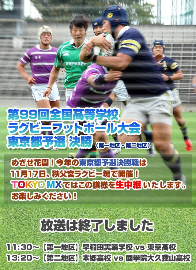 第99回全国高等学校ラグビーフットボール大会 東京都予選 決勝(第一 ...