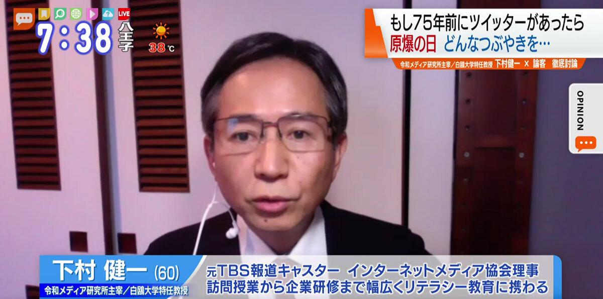 もし75年前にTwitterがあったら…歴史をSNSで伝え直す重要性|TOKYO MX+ ...
