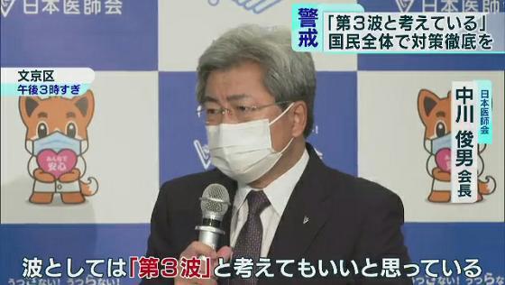 東京で新型コロナ3カ月ぶり300人超 医師会「第3波と考えて」と警戒感 ...