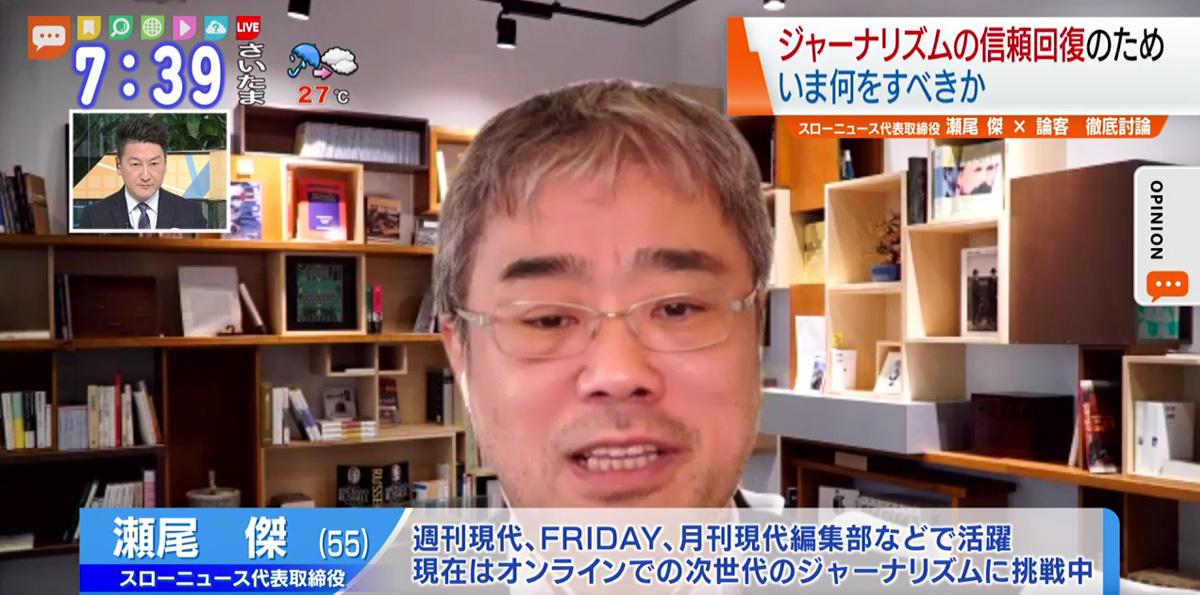 賭け麻雀で信頼揺らぐ…日本のジャーナリズムは何をすべきか|TOKYO MX+(プラス)