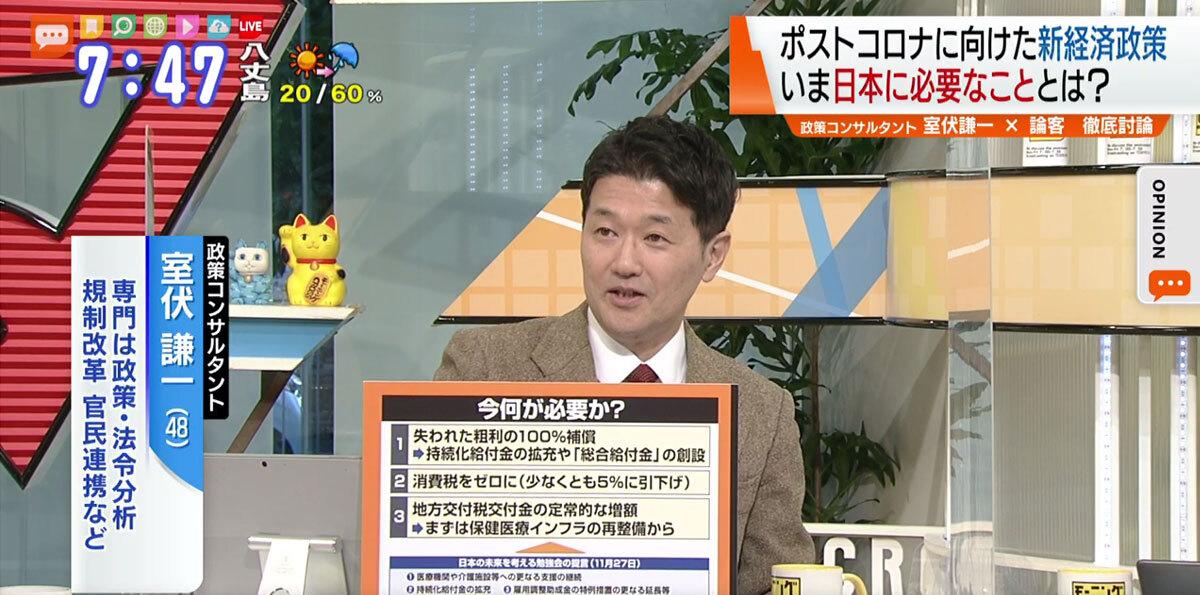菅 総理 大臣 政策