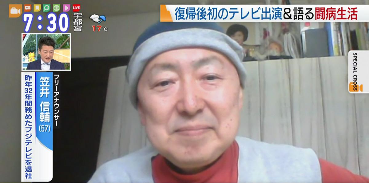笠井信輔アナがテレビ復帰! 悪性リンパ腫の闘病生活を語る|TOKYO MX+ ...