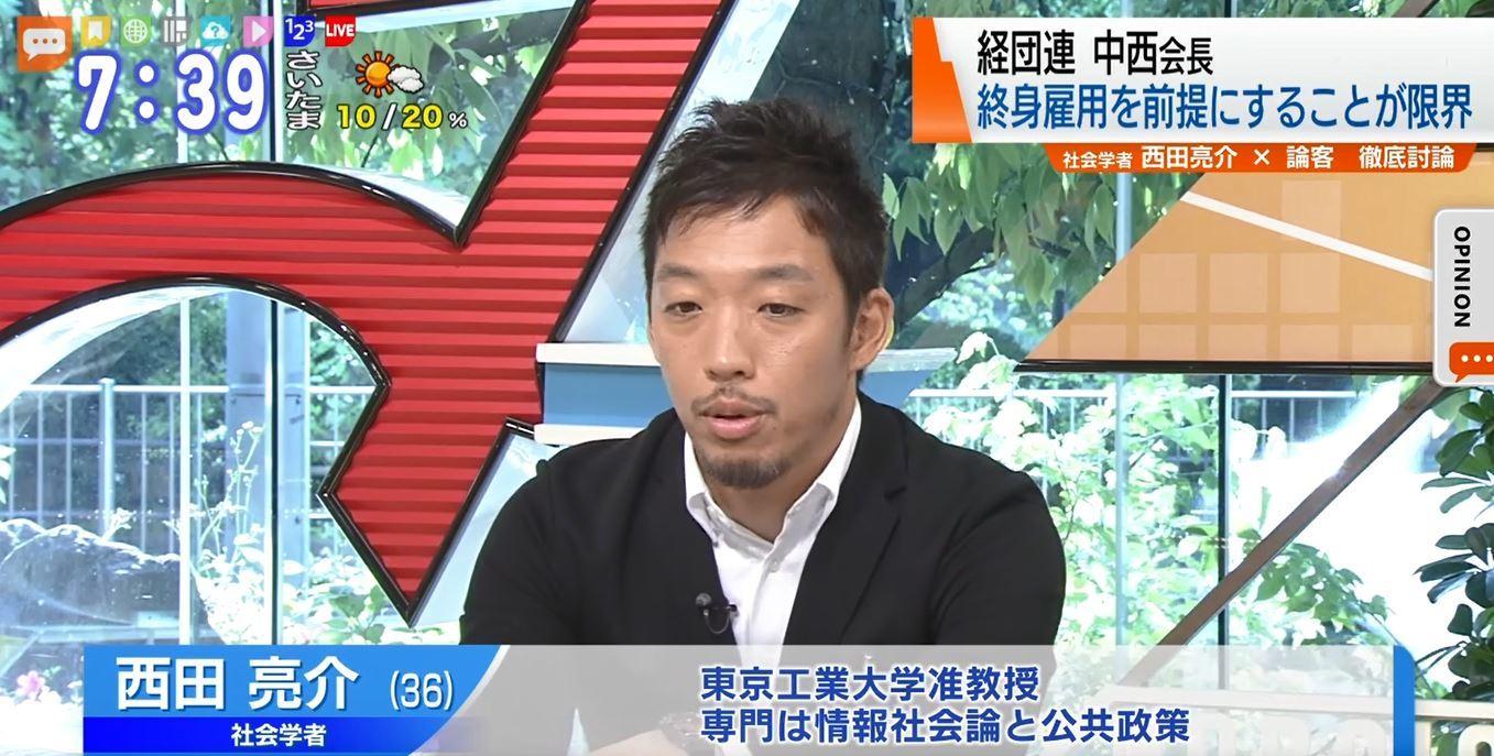 終身雇用前提は限界…新時代の働き方「1日6時間労働」を提言 TOKYO MX+ ...