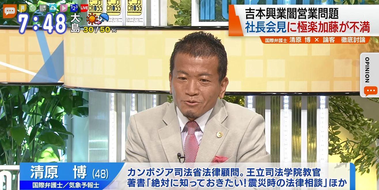 興業 弁護士 吉本